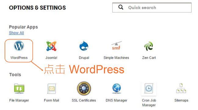 如何安装WordPress教程详解图解 6
