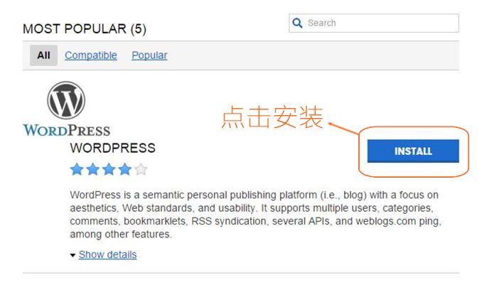 如何安装WordPress教程详解图解 7