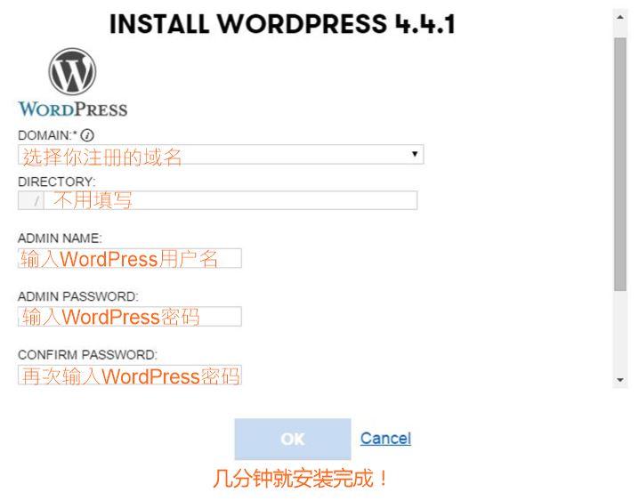 如何安装WordPress教程详解图解 8