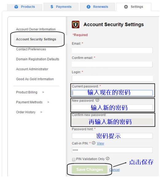 如何重设US Domain Center账户密码 3