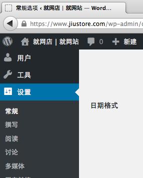 更改WordPress网站或网店后台的操作语言 1