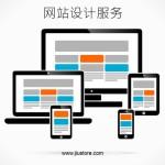 网站设计服务