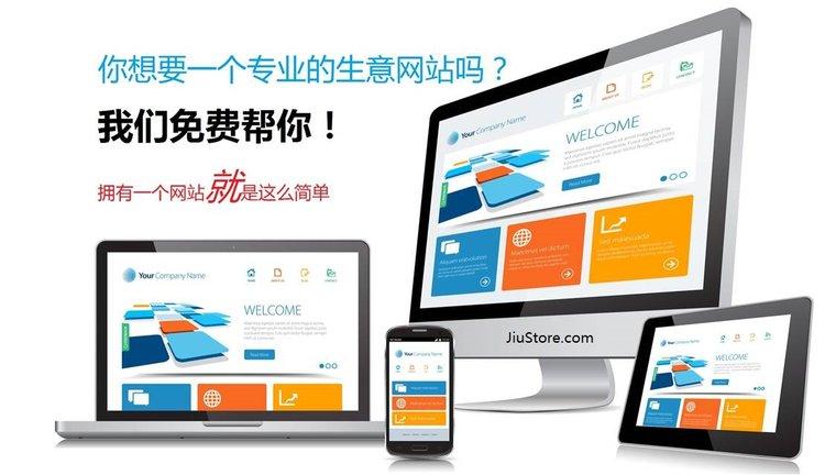rsz_免费建立网站