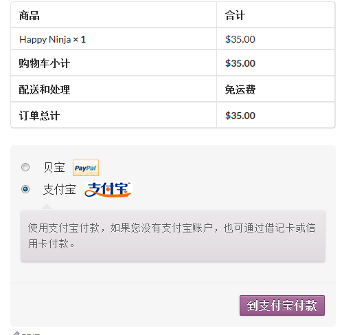 安装Alipay For WooCommerce 插件 WordPress