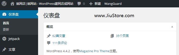 WordPress后台操作界面仪表盘2