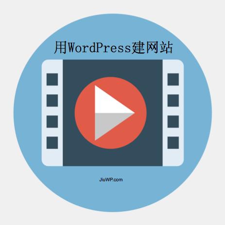 用WordPress建网站