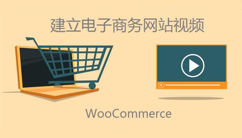 建立WordPress电子商务网站视频-WooCommerce-教程-2