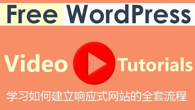 新手WordPress视频教程-学习如何建立响应式网站的全套流程