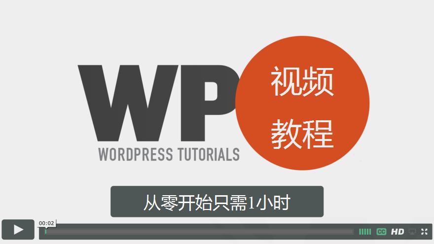 用WordPress搭建完整网站视频教程 (从零开始只需1小时)