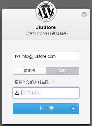 全套WordPress建站服务 (JiuStore接受支付宝AliPay或信用卡支付)