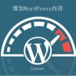 如何简单地解决WordPress网站内存(Memory)不足的问题