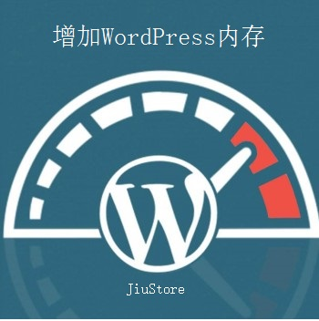 增加WordPress内存