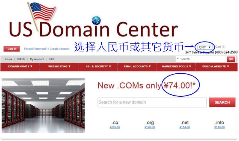 如何用支付宝(AliPay)或银联(UnionPay)购买US Domain Center的域名和空间Hosting