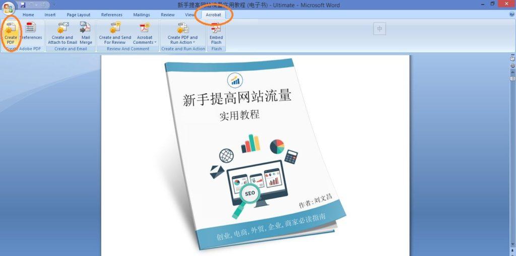 如何简单地制作和销售电子书Adobe Acrobat Professional 9.0