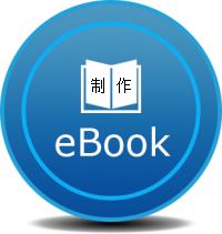 如何简单地制作和销售电子书(eBook)