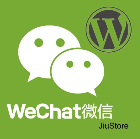 微信账号, 微信公众账号与WordPress网站, 商城, 博客的关系