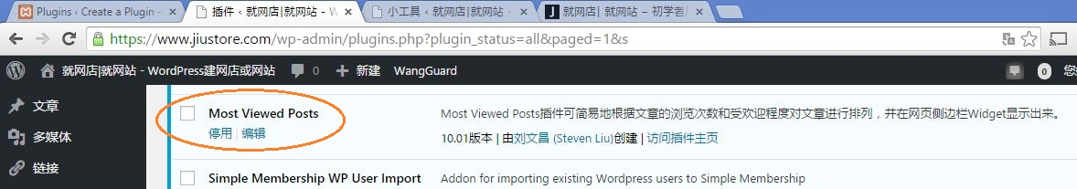 Install Most Viewed Posts插件下载与安装教程