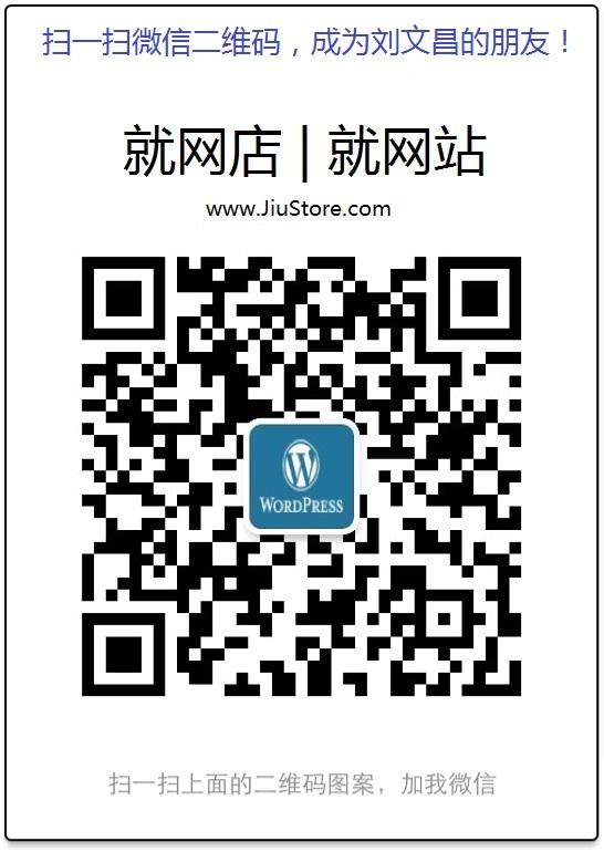 JiuStore微信二维码