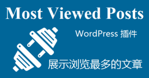Most Viewed Posts插件