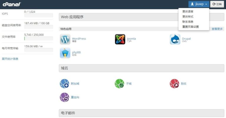 US-Domain-Center-中文操作后台界面-768x4002
