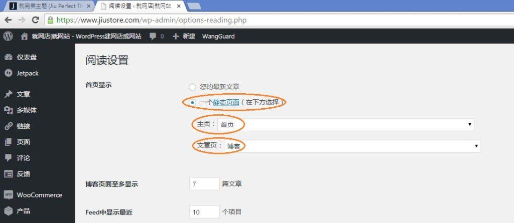 WordPress博客网站设置