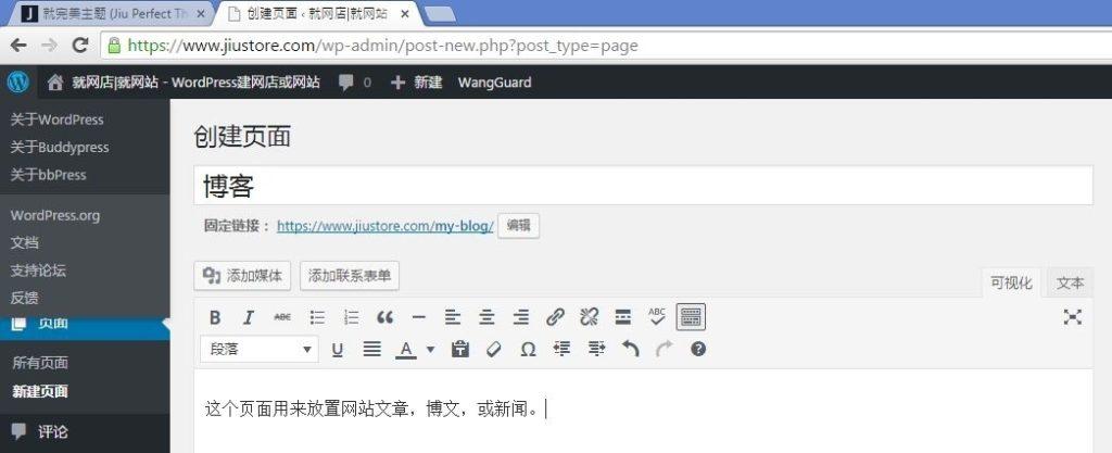 WordPress我的博客页面