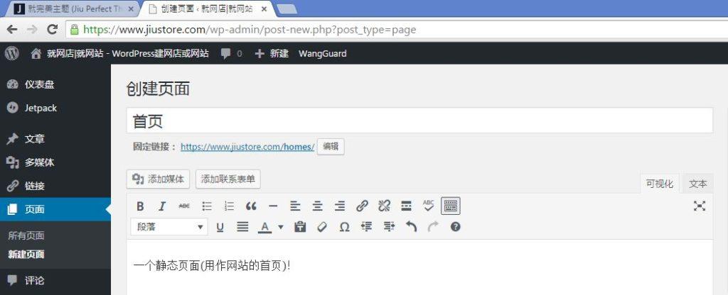 Wordpress首页页面