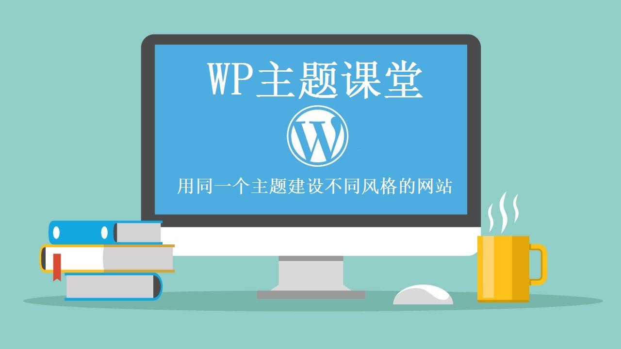 WordPress主题课堂