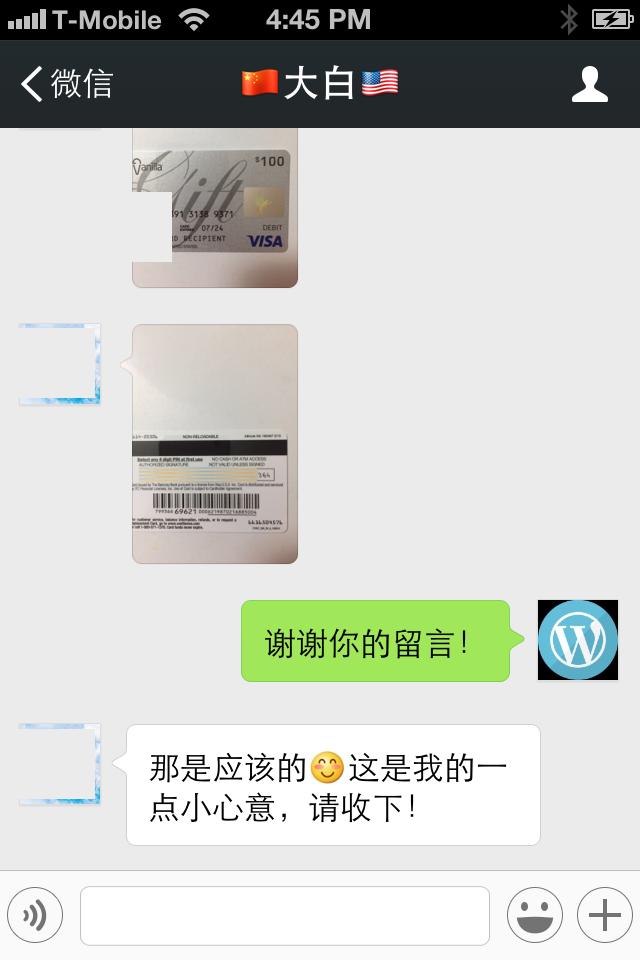 JiuStore这个WordPress网站接收到的微信(WeChat)红包和礼物卡(Gift Cards)