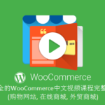 最全的WooCommerce中文视频课程完整版 (购物网站, 在线商城, 外贸商城)